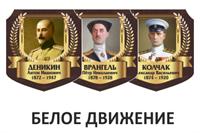 Руководители Белого Движения