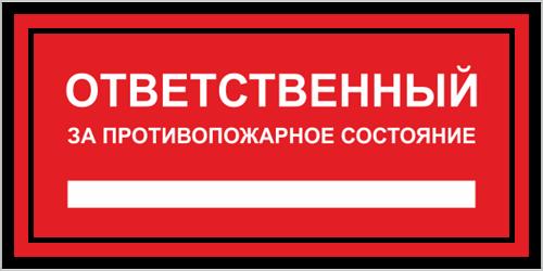 Знак T 09-03 Ответственный за пожарную безопасность. - фото 122846