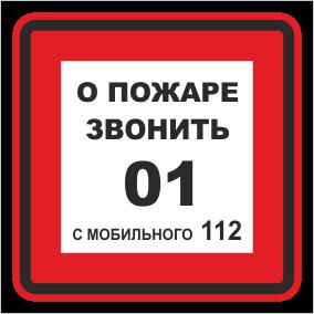 Знак T 302-03 О пожаре звонить 01. - фото 122855