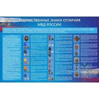 """Стенд """"Ведомственные знаки отличия МВД России"""", 135х90 см"""