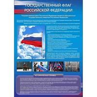 """Стенд """"Государственный флаг Российской Федерации"""", 78х110 см"""