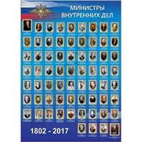 """Стенд """"Министры Внутренних дел России"""", 78х110 см"""
