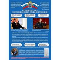 "Стенд ""Профилактика коррупционных правонарушений"", 70х100 см"