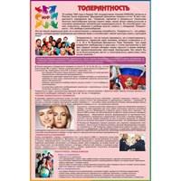 """Стенд """"Толерантность"""", 60х90 см"""