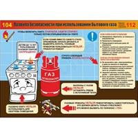 """Стенд """"Правила безопасности при использовании бытового газа"""", 60х40 см"""