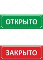 "Табличка ""Открыто/Закрыто"" двусторонняя, 30х10 см"