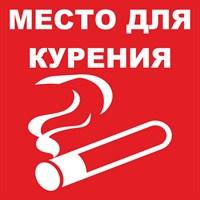 "Табличка ""Место для курения"", 20х20 см"