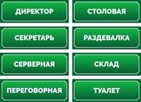 Табличка офисная зеленая, 30х10 см