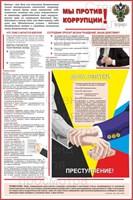 """Стенд """"Мы против коррупции!"""", 60х90 см"""