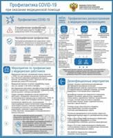 """Стенд """"Рекомендации по профилактике новой коронавирусной инфекции для тех, кому 60 лет и более"""", 90х110 см"""