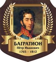 """Стенд """"Багратион Петр Иванович. Портрет."""", 55х60 см, резной"""