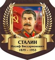 """Стенд """"Сталин Иосиф Виссарионович. Портрет."""", 55х60 см, резной"""