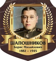 """Стенд """"Шапошников Борис Михайлович. Портрет."""", 55х60 см, резной"""