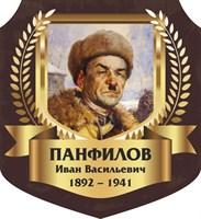 """Стенд """"Панфилов Иван Васильевич. Портрет."""", 55х60 см, резной"""