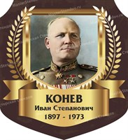 "Стенд ""Конев Иван Степанович. Портрет."", 55х60 см, резной"