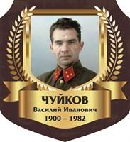 "Стенд ""Чуйков Василий Иванович. Портрет."", 55х60 см, резной"