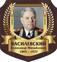 "Стенд ""Василевский Александр Михайлович. Портрет."", 55х60 см, резной"