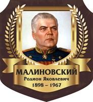"Стенд ""Малиновский Родион Яковлевич. Портрет."", 55х60 см, резной"