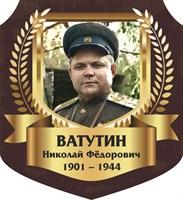 """Стенд """"Ватутин Николай Фёдорович. Портрет."""", 55х60 см, резной"""