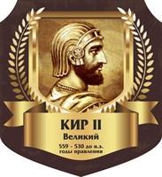"""Стенд """"Кир II Великий. Портрет."""", 55х60 см, резной"""