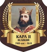 """Стенд """"Карл II Великий. Портрет."""", 55х60 см, резной"""