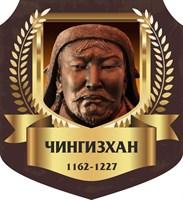 """Стенд """"Чингизхан. Портрет."""", 55х60 см, резной"""