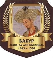 "Стенд ""Бабур Зазир-ад-дин-Мухаммад. Портрет."", 55х60 см, резной"
