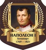 "Стенд ""Наполеон I Бонапарт. Портрет."", 55х60 см, резной"