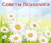 "Стенд ""Советы психолога"", 100х85 см, 6 карманов"