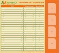 """Стенд """"График работы специалистов для регистратуры"""", 165х110 см, 24 кармана (дизайн по вашим материалам)"""