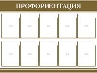 """Стенд """"Профориентация"""", 120 х 90 см, 10 карманов с цветным кантом"""