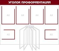 "Стенд ""Уголок профориентации"", 100х75 см, 6 карманов, демосистема"