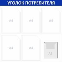 """Стенд """"Уголок потребителя"""", 75х75 см, 6 карманов"""