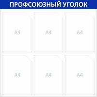 """Стенд """"Профсоюзный уголок"""", 75х75 см, 6 карманов"""