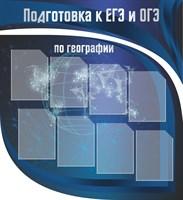 """Стенд """"Подготовка к ЕГЭ и ОГЭ по географии"""", 110х120 см,  8 карманов, из 2 частей, резной"""