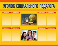 """Стенд """"Уголок социального педагога"""", 150х120 см, 8 карманов"""