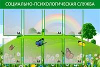 """Стенд """"Социально-психологическая служба"""", 120х80 см, 8 карманов"""