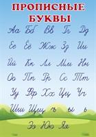 """Стенд """"Прописные буквы"""", 70х100 см"""