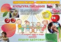 """Стенд """"Культура питания"""", 100х70 см"""