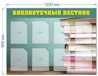 """Стенд """"Библиотечный вестник"""", 120 х 90 см, 8 карманов"""