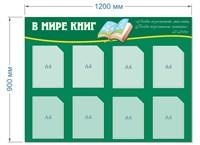 """Стенд """"В мире книг"""", 120 х 90 см, 8 карманов"""