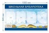 """Стенд """"Школьная библиотека"""", 100 х 64,5 см, 4 кармана"""