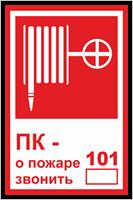 Знак 304-01 ПК - о пожаре звонить 101.