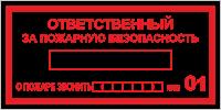 Знак T 09 Ответственный за пожарную безопасность.