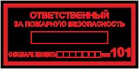 Знак T 09-01 Ответственный за пожарную безопасность.