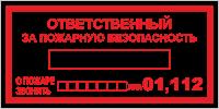 Знак T 09-02 Ответственный за пожарную безопасность