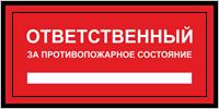 Знак T 09-03 Ответственный за пожарную безопасность.