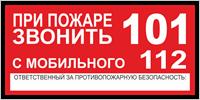 Знак Т 77-01 При пожаре звонить 101.