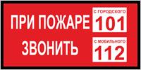 Знак Т 77-03 При пожаре звонить 101