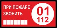 Знак Т 77-04 При пожаре звонить 01.